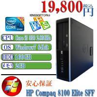 中古パソコン 現役モデルHP 8100 Elite SFF Core i3 530 2.93GHz ...
