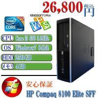 中古パソコン  Office付 現役モデルHP 8100 Elite SFF Core i5 3.2...