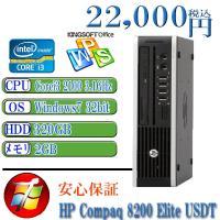 中古パソコン 現役モデルHP 8200 Elite USDT Core i3 2100 3.1GHz...
