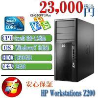 中古パソコン Office付 現役モデルHP Z200 タワー Corei5 3.2GHz メモリ2...