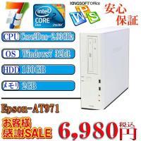 中古デスクトップパソコン Office付 Core2Duo-2.93GHz メモリ2GB HDD16...