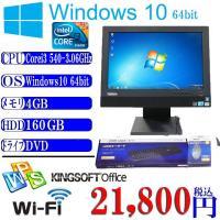 Office付 中古Lenovo 19インチワイド一体型パソコン本体 M70z Core i3-54...
