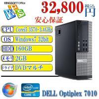 中古パソコン Office付 高性能DELL Optiplex7010 第三代Corei5 3570...