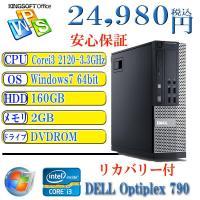 中古パソコン Office付 高性能DELL Optiplex790 第二代Corei3 2120 ...