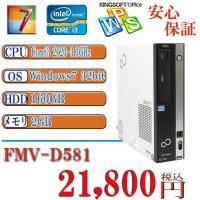 中古デスクトップパソコン Office付 富士通 Fujitsu-D581-D Corei3 3.3...