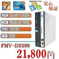 中古デスクトップパソコン Office付 windows7搭載 富士通 FUJITSU D5390 ...