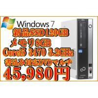 中古デスクトップパソコン Office付 Fujitsu D752 第三世代Corei5 3470-...