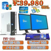 マルチ19インチ液晶搭載 中古デスクトップパソコン Office付 富士通 Fujitsu-D581...