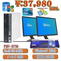 マルチ19インチ液晶搭載 Office付 富士通 FMV-D750 Corei5-M650 3.2G...