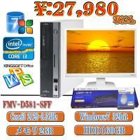 19インチ液晶搭載  中古デスクトップパソコン Office付 富士通 Fujitsu-D581 C...