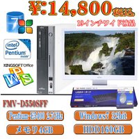 office付 19インチ液晶搭載中古パソコンFMV-D550 Pentium E5400 Dual...