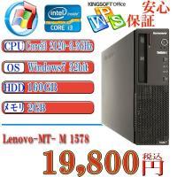 中古パソコン Office付 Lenovo MT-M 1578 現役Core i3-3.3GHz 1...