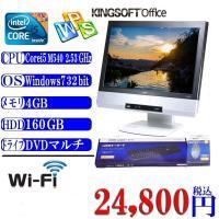 Office付 Windows 7 Pro32ビット 19インチワイド一体型パソコン WIFI NE...