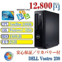 中古パソコン Office付 DELL Vostro230 SFF Core2DUO-2.93GHz...