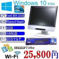 Office付 Windows 10 Home 64ビット 19インチワイド一体型パソコン WIFI...