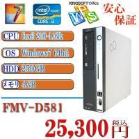 中古デスクトップパソコン Office付 富士通 Fujitsu-D581-C Core i3 3....