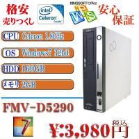 改装Openセール 中古パソコン Windows7済 Fujitsu-D5290 Celeron43...