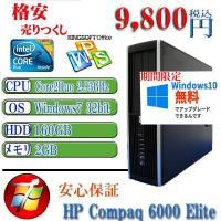 期間限定 中古パソコン HP 6000Pro Core2Duo-2.93GHz メモリ2G HDD1...
