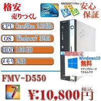 中古パソコン富士通  Office付 FUJITSU ESPRIMO D550 Core2Duo 2...