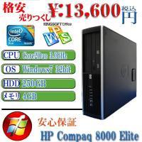 中古パソコン Office付 Windows7 pro32bit済 現役モデルHP 8000 Eli...