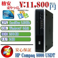中古パソコン Windows7 Pro 32bit済 高速 HP 8000Elite USDT Co...