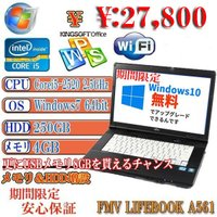 Office付 中古ノートパソコン 数量限定 富士通 LIFEBOOK A561 第二世代Core ...