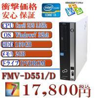 中古デスクトップパソコン Office付 Fujitsu D551-D 第二世代Corei3 212...
