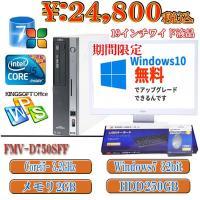 中古パソコン 19インチ液晶セット office2016付 富士通 D750 Corei5 3.2G...