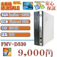 中古パソコン富士通  Office付 FUJITSU ESPRIMO D530 Core2Duo 2...