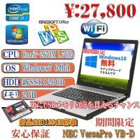 中古ノートパソコンOffice付 NEC VB-D Corei7 2673M 1.7GHz/2GB/...