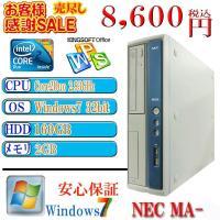 中古デスクトップパソコン Office済 NEC MA シリーズ Core2DUO 2.93GHz ...