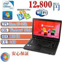 中古ノートパソコン 台数限定 Office付 TOSHIBA dynabook L35 Celero...