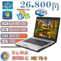 Office搭載 中古ノートパソコンOffice付 NEC VB-D Corei7 2673M 1....