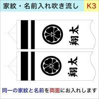 井上鯉のぼり専用家紋 k-3 同一家紋と名前 両面 1.2m~3m吹流し対応オプション