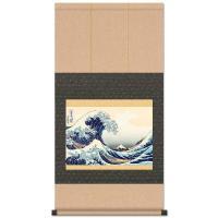 富獄三十六景「神奈川沖波裏」 掛け軸。 世界的に著名な北斎の代表作。 大胆に誇張された波の「動」と、...