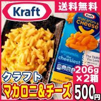 クラフト マカロニ&チーズ 2箱セット マッケンチーズ メール便送料無料 ポイント消化 500 食品