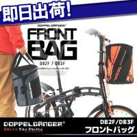 ●メーカー:DOPPELGANGER●商品名:フロントバッグDB2F/DB3F●サイズ:直直径245...