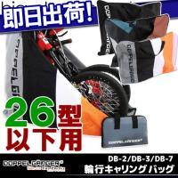 ●ブランド名:DOPPELGANGER●商品名:輪行袋〜26インチ、700C用●品番:DB-2●メー...