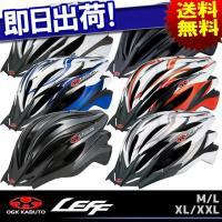 ●メーカー:OGK ●商品名:自転車用ヘルメット ●サイズ ・M〜L(57〜60cm) ・XL〜XX...