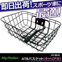 ●商品名:ATBバスケット(キャリア付き) MY-BK01 ●メーカー:Mypallas (マイパラ...