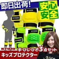 ●商品名:キッズプロテクター 3点セット  ●ブランド名:KYUZO  ●サイズ(全長)  ・ひざ用...