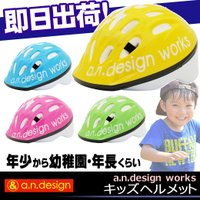 ●ブランド:a.n.design works●商品名:アンド キッズ メット●サイズS:46〜50c...