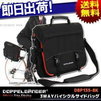 ●ブランド名:DOPPELGANGER ●商品名:3WAYバイシクルサイドバッグ ●サイズ:W400...