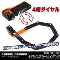 ●サイズ ・W161 x D88.9 x H33.7mm (折りたたみ時) ・790mm(ロック長さ...