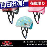 ●メーカー:OGK●商品名:自転車用ヘルメット●サイズ:47〜51cm (年齢の目安:12ヶ月〜3才...