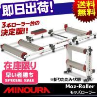 ■メーカー : MINOURA■商品名 : モッズローラー(3本ローラー台)■サイズ : 適合ホイー...