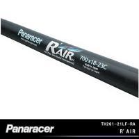 ●メーカー:Panaracer●商品名:TH261-21LF-RA R'AIR●サイズ:H/E 26...