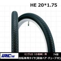 ●商品名:74型 HE 20*1.75 ブラック/ブラック●メーカー:井上ゴム工業●ブランド:IRC...