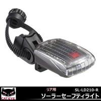 ●商品名:SL-LD210-R ソーラーセーフティライト●メーカー:CATEYE●重量:27g●仕様...