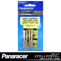●商品名:ACA-2-G エアチェックアダプター(キャップゲージ付)●表面処理:クロムメッキ●メーカ...